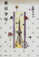 オンライン書店ビーケーワン:東京少年