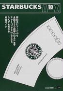 オンライン書店ビーケーワン:Starbucks A to Z