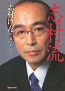オンライン書店ビーケーワン:志村流