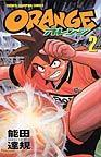 ORANGE(Shonen champion co