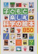 子どもと楽しむ科学の絵本850