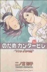 のだめカンタービレ(講談社コミックスキス) 全12巻