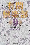 オンライン書店ビーケーワン:有閑倶楽部 9