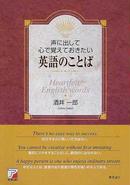 オンライン書店ビーケーワン:声に出して心で覚えておきたい英語のことば