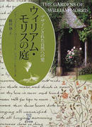 オンライン書店ビーケーワン:ウィリアム・モリスの庭 デザインされた自然への愛
