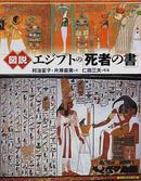図説エジプトの「死者の書」