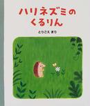 オンライン書店ビーケーワン:ハリネズミのくるりん