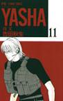 オンライン書店ビーケーワン:Yasha(夜叉) 11