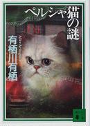 オンライン書店ビーケーワン:ペルシャ猫の謎