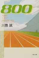オンライン書店ビーケーワン:800