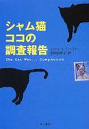 シャム猫ココの調査報告