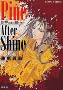 オンライン書店ビーケーワン:Pine after shine