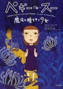 オンライン書店ビーケーワン:ペギー・スー 1 魔法の瞳をもつ少女