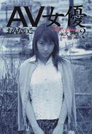 AV女優 2