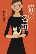 オンライン書店ビーケーワン:猫の名前