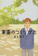 「楽園のつくりかた」 笹生陽子
