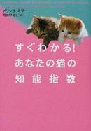 オンライン書店ビーケーワン:すぐわかる!あなたの猫の知能指数