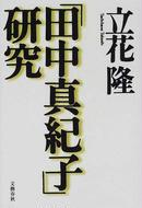 「田中真紀子」研究