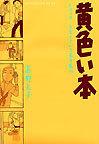 オンライン書店ビーケーワン:黄色い本