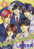 オンライン書店ビーケーワン:トレイン☆トレイン 1