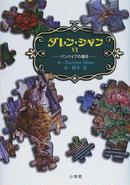 オンライン書店ビーケーワン:ダレン・シャン 6