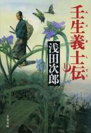 オンライン書店ビーケーワン:壬生義士伝 上