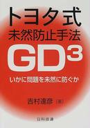 トヨタ式未然防止手法・GD3