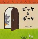 オンライン書店ビーケーワン:ピッケとポッケ