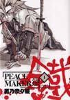 オンライン書店ビーケーワン:PEACE MAKER鐡 1