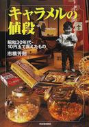 オンライン書店ビーケーワン:キャラメルの値段