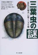 三葉虫の謎