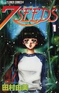 オンライン書店ビーケーワン:7SEEDS(セブンシーズ)(フラワーコミックス)