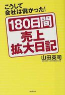 山田 英司著: 180日間売上拡大日記