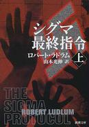 オンライン書店ビーケーワン:シグマ最終指令 上巻
