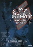 オンライン書店ビーケーワン:シグマ最終指令 下巻