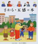 オンライン書店ビーケーワン:さわる・五感の本