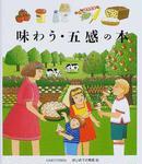 オンライン書店ビーケーワン:味わう・五感の本