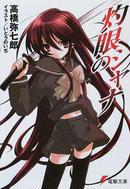 オンライン書店bk1:灼眼のシャナ(電撃文庫 0733)