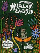 オンライン書店ビーケーワン:ベイビー・ジャジーのかくれんぼジャングル