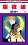 輝夜姫 19