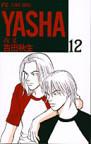 Yasha(夜叉) 12