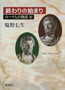 ローマ人の物語 11