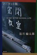 オンライン書店ビーケーワン:密閉教室