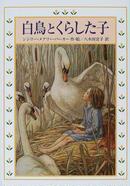 オンライン書店ビーケーワン:白鳥とくらした子