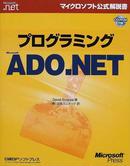 プログラミングMicrosoft ADO.NET (CD-ROM付)