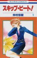 オンライン書店ビーケーワン:スキップ・ビート!(花とゆめCOMICS) 全11巻