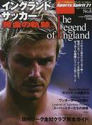 オンライン書店ビーケーワン:イングランド・サッカー「黄金の軌跡」。