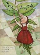 オンライン書店ビーケーワン:ケイトと豆のつる