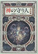オンライン書店ビーケーワン:神の守り人 来訪編