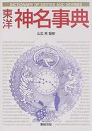 オンライン書店ビーケーワン:東洋神名事典